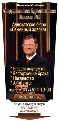 раздел имущества адвокаты спб