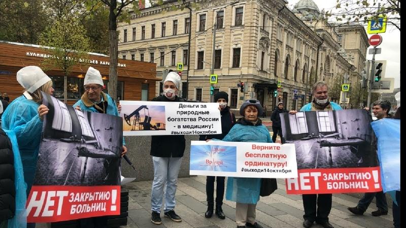 Пикет «За здоровую медицину! Против повышения пенсионного возраста».Москва / LIVE 06.10.18