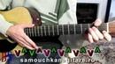 Гитарный Бой - Как играть на гитаре