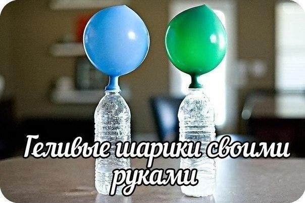 ДЕЛАЕМ ГЕЛИЕВЫЕ ШАРИКИ Создаем себе праздник!!! Нет гелия необходимого для заполнения шариков для вечеринки? Не беда! Мы научим как сделать такие шарики своими руками. Вам понадобятся: -1 ч.л. пищевой соды, -сок лимона, -3 ст.л. уксуса, -воздушный шарик, -изолента, -стакан и бутылка, -воронка. Процесс: 1. Наливаем воду в бутылку и растворяем в ней чайную ложку пищевой соды. 2. В отдельной посуде смешиваем сок лимона и 3 столовых ложки уксуса и выливаем в бутылку через воронку. 3. Быстро…