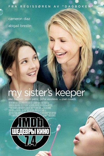 Невероятное трогательный и душевный фильм, который тронет до глубины души.