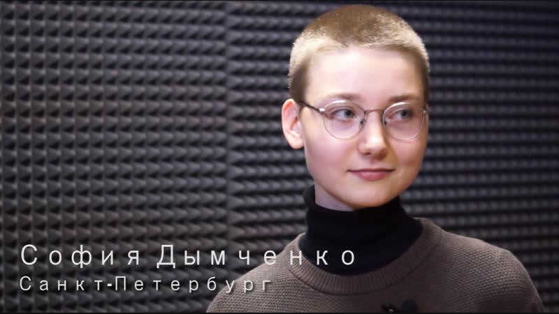 София Дымченко. Санкт-Петербург