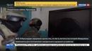 Новости на Россия 24 В Краснодаре задержана религиозно экстремистская группа граждан