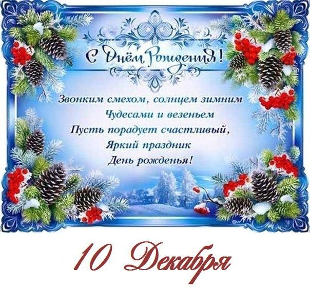Поздравления с днем рождения для родившихся зимой