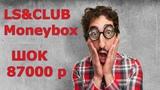Отзыв о программе #Moneybox от L&ampS Club заработал 87000р и как правильно работать !