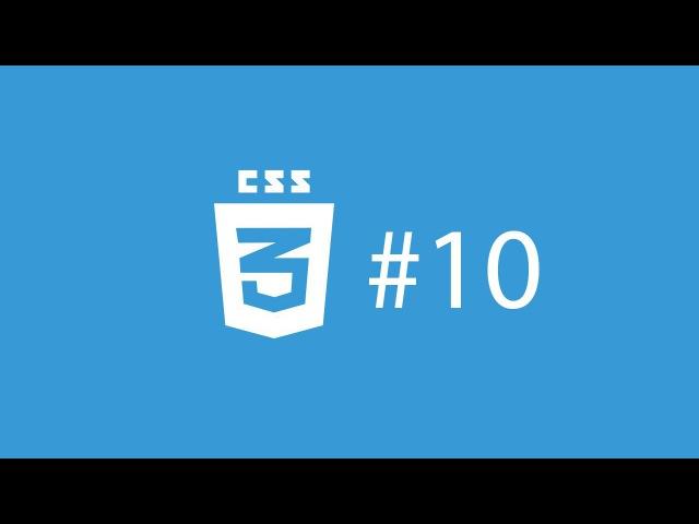 CSS. Урок 10. Блочная модель (элементы формы и div-блоки)