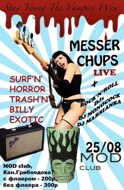 25.08 Messer Chups в клубе Mod