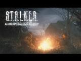 S.T.A.L.K.E.R. - «Сталкеры на привале» [Анимированный постер]