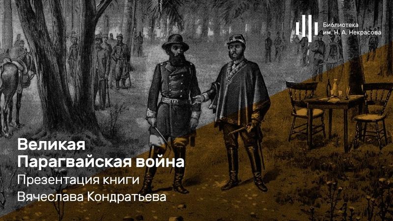 Великая Парагвайская война Презентация книги Вячеслава Кондратьева