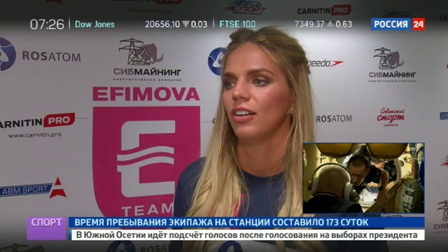Новости на Россия 24 • На ЧР по плаванию ждут команду Efimova Team