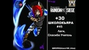 30 Лаги,Спасибо Учитель ШКОЛОКЬЯРА Rainbow Six Siege kiara188_irina end Demon-Core