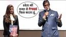 Shweta Bachchan Par Proud Feel Karte Hain Amitabh Bachchan | Paradise Towers