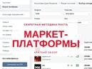 Секретная методика рекламы на маркет платформе вконтакте