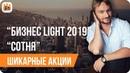 Акция клуба MBOGroup Сотня и компании VILAVI Бизнес light 2019