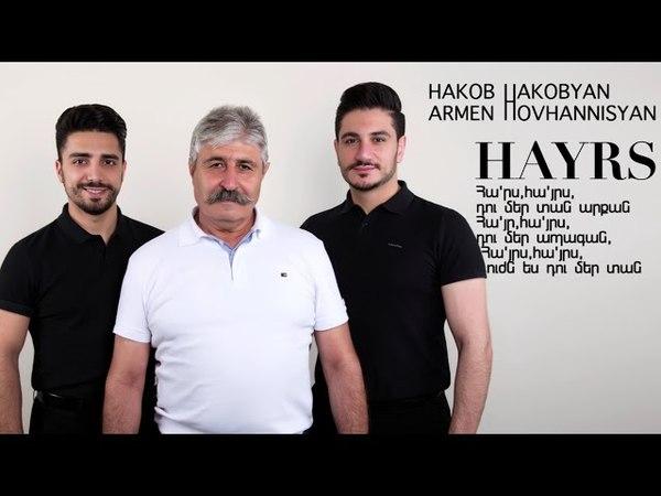Hakob Hakobyan Armen Hovhannisyan- HAYRS