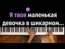 Маленькая девочка в шикарном авто ● караоке | PIANO_KARAOKE ● НОТЫ MIDI | Ирина Билык