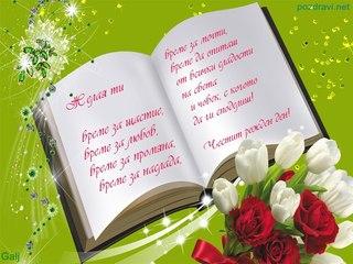 Поздравление на каз.языке на день рожденье 73