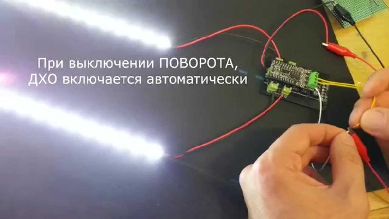 Блок управления реверсивными светодиодами 1533L2: ДХО / ПОВОРОТ