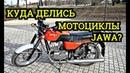 Мотоциклы😎Ява😎 Что с заводом Какие модели выпускаются до сих пор Jawa 350 СССР