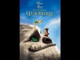 Трейлер «Феи: Легенда о чудовище» (2014)
