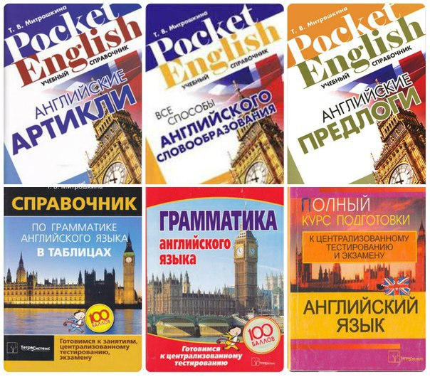 Подборка учебных справочников из серии 'Pocket English' и не только (автор Т.В. Митрошкина)