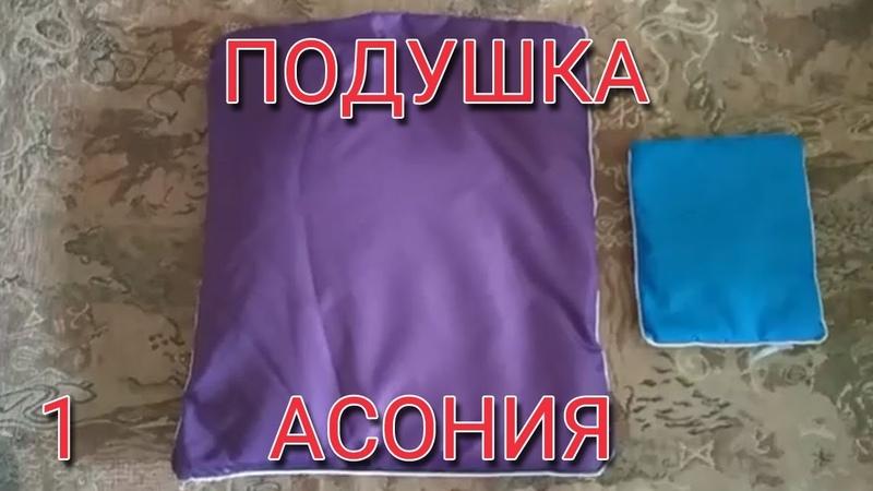 Показ подушки Асония 1видео