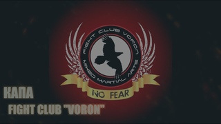 КАПА - FIGHT CLUB