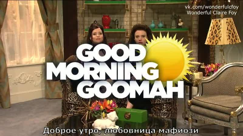 SNL › Русские субтитры › Доброе утро любовницы