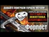 Prime World - Горец - Форпост. ТРАЛИМ ДУША)))0))