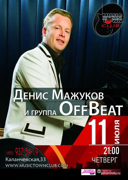 11.07 Денис Мажуков и Off Beat в клубе Music Town!