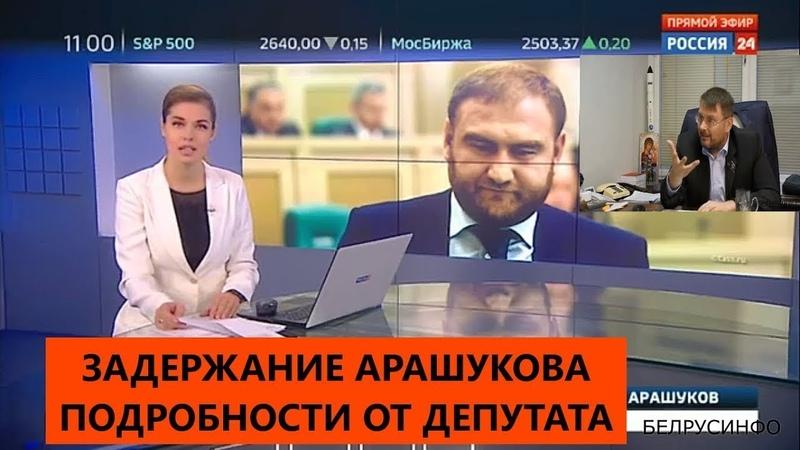 Арашуков задержан. Почему задержали сенатора, Е.А. Фёдоров