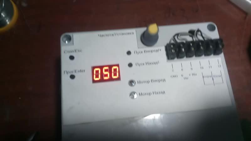 Народный Частотник КИПлаб V c однофазным двигателем