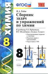 Химия 8класс гиа химия @ kniga klad3