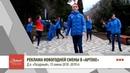 Реклама новогодней смены в Артеке, д.л. Лазурный