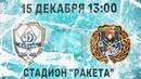 Динамо-Казань - Кузбасс - г. Кемерово 15.12.18г.
