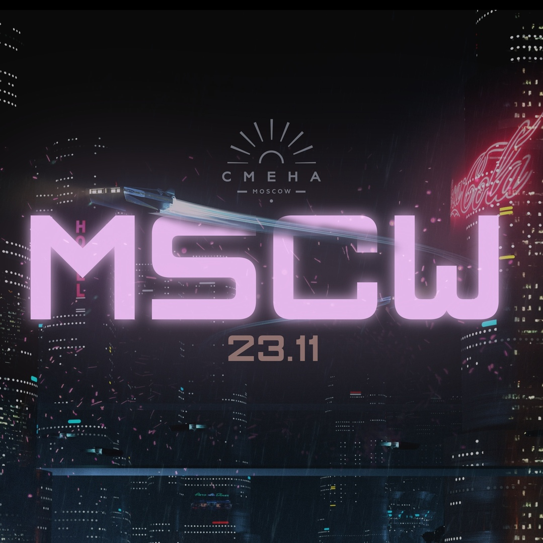Афиша Москва MSCW 23.11