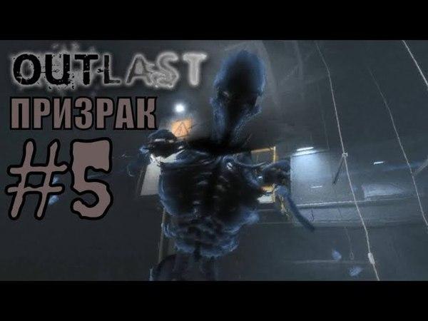 Outlast 1 Лаг с призраком игры про психиатрическую лечебницу