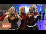 Comic Con Russia – это главное событие года для поклонников поп-культуры.