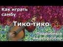 Как играть Тико тико Tico tico guitar lesson