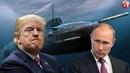 У берегов Аляски произошло боевое столкновение подводных лодок России и США