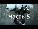 Скайрим - часть 5 (Дорога на Ветреный Пик, о драконорождённом)