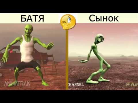 ТАНЦУЮЩИЙ ИНОПЛАНИТЯНИН VS БАТЯ ИНОПЛАНИТЯНИН/ Dame Tu Cosita Challenge