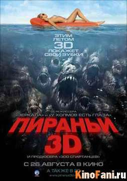 Пираньи 3D / Piranha 3D смотреть