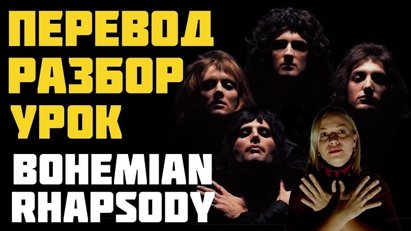 О чём песня Queen - BOHEMIAN RHAPSODY Перевод, разбор, урок английского (саундтрек к фильму)