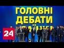 Вранье Порошенко и актерские таланты Зеленского: анализ дебатов с точки зрения психологии - Россия…