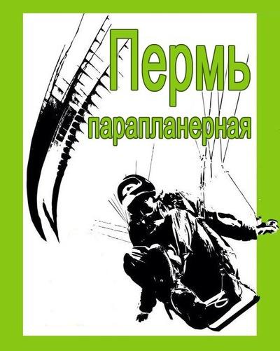 Пермь Парапланерная