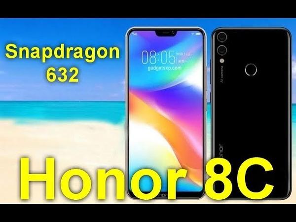 Характеристики Honor 8C- первый в мире смартфон на Qualcomm Snapdragon 632