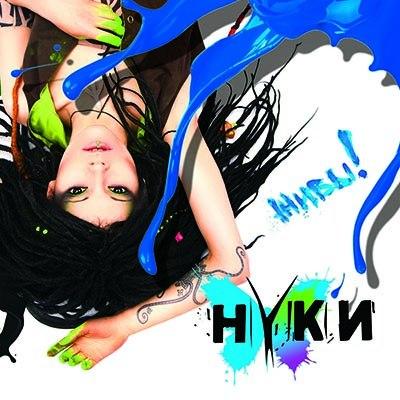 Сольный альбом Нуки (СЛОТ) - Живы! (2013)
