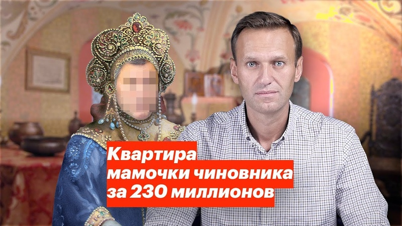 ♐Квартира мамочки чиновника за 230 миллионов♐