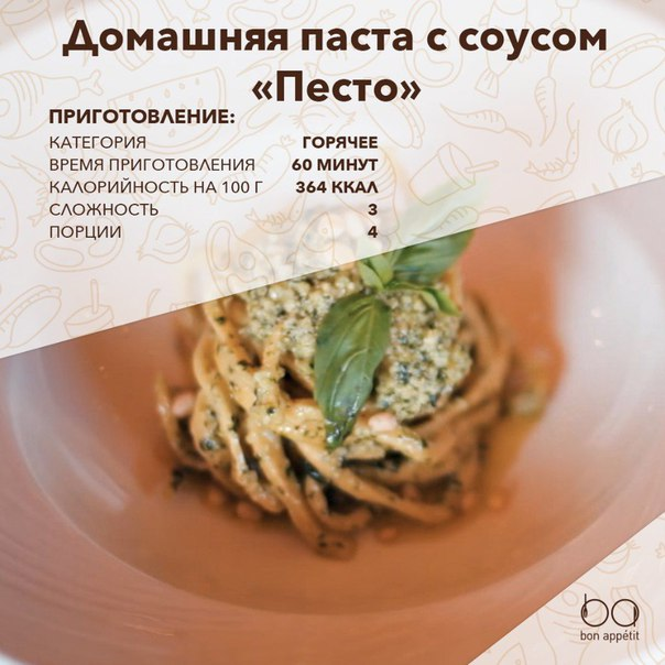 Вкусные рецепты пасты в домашних условиях